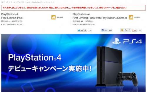 PS4 Second Batch Stock Sold Out in Japan