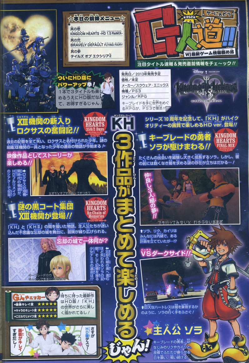Kingdom Hearts 1 5 Remix