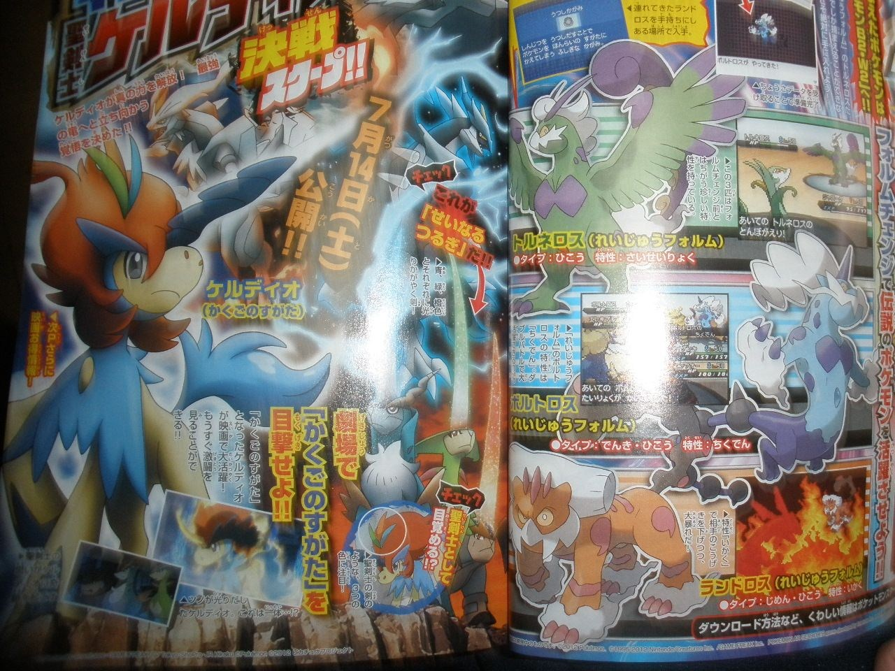 New Pokemon Black and White 2 Scans Arrived