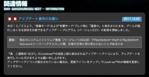 Dynasty Warriors Next patch notification