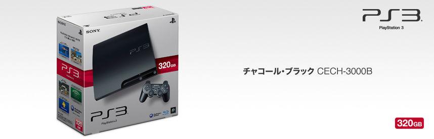 PS3_new_model
