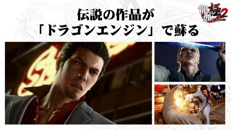 PlayStation Network Leak Reveals Yakuza 2 Remake