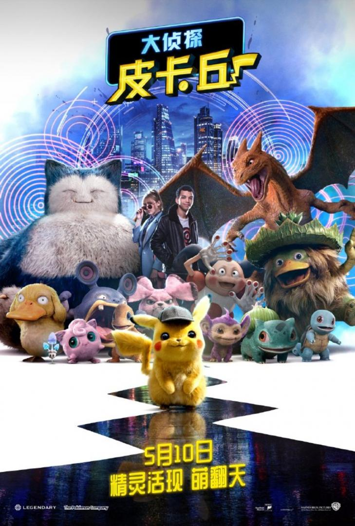 Detective Pikachu Chinese Poster
