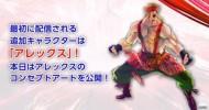 Street Fighter V Alex Character Art