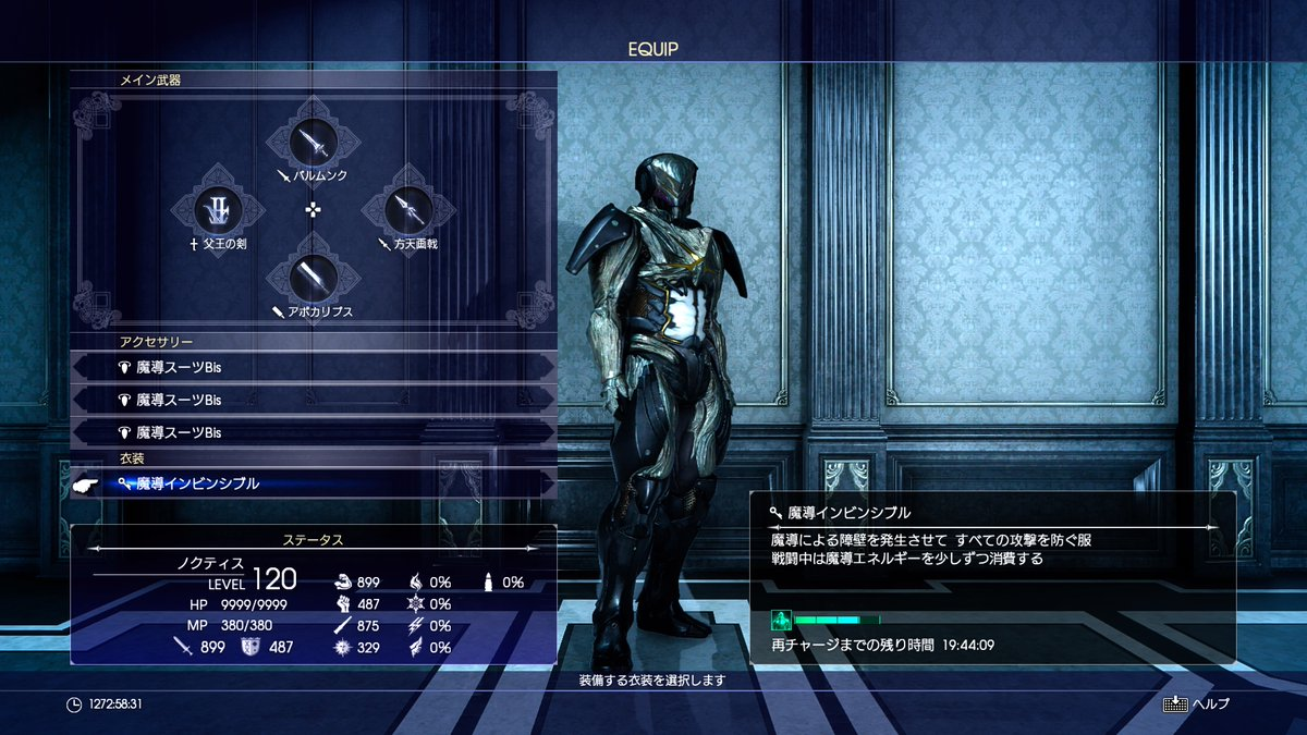Magitek Exosuit Stats In Final Fantasy XV
