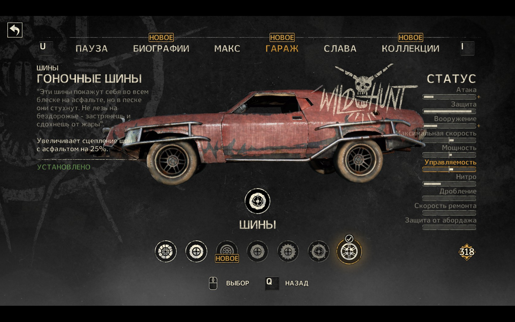 Mad Max Game Cars