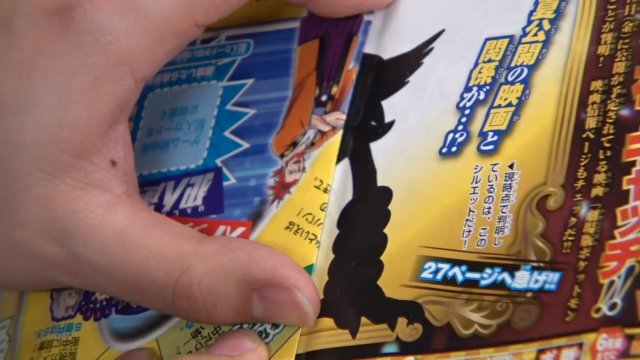 Full-body silhouette of the new Mythical Pokémon appears
