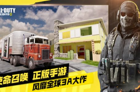 What is Call of Duty: Mobile's release date in China?